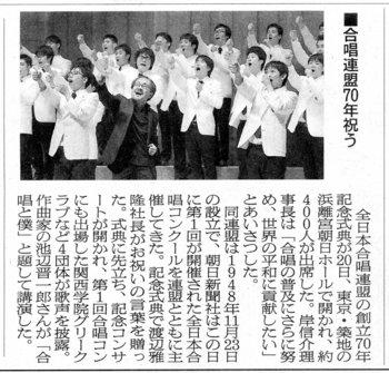 20170521合唱連盟70周年朝日朝刊.jpg