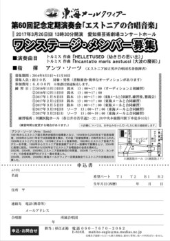 ワンステ募集2017申込書s.jpg