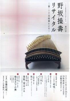 野坂さんチラシ表s.jpg