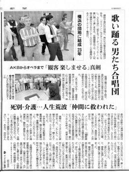 20170525横浜並木男声合唱団朝日朝刊データ減少3.jpg