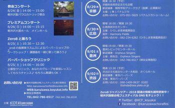 軽井沢国際合唱Zero8下s.jpg